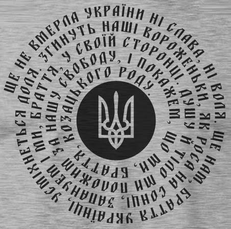 гимн Украины и трезуб Украины