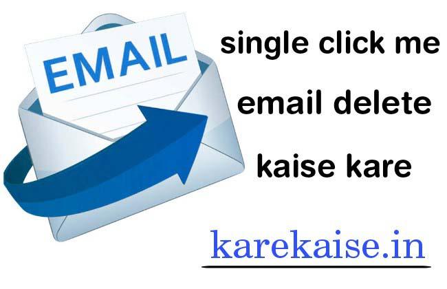 single click me gmail ke sabhi email kaise delete kare