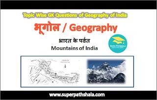 भारत के पर्वत GK Questions SET 3