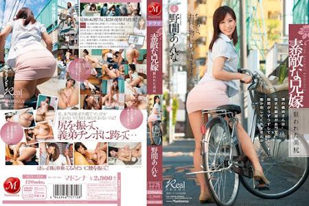 JUX-144 | 中文字幕 – 超讚的大嫂 被盯上的美臀 野間安娜