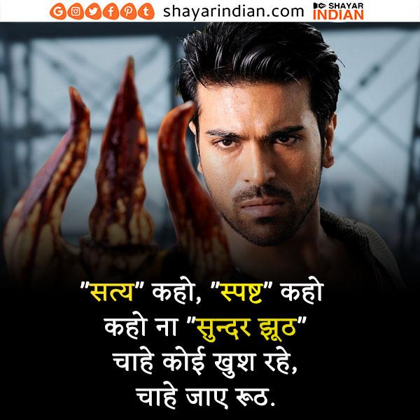 सच और झूठ पर सुविचार, Hindi Suvichar, Sach or Jhoot Status