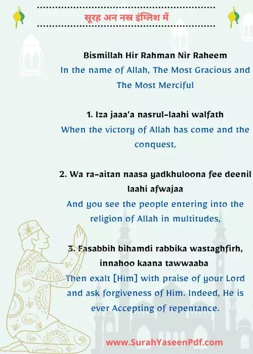 surah-an-nasr-In-english-image