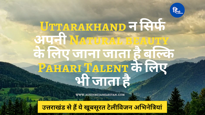 Garhwali और Kumaoni खूबसूरत एक्ट्रेस का जलवा है Bollywood में | Beautiful Television Actresses from Uttarakhand Hindi Me