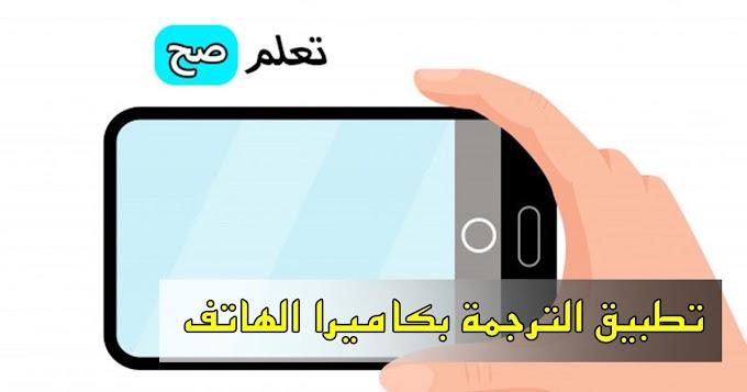 ترجم أي نص أو لافتة صادفتها أمامك فقط باستعمال الكاميرا
