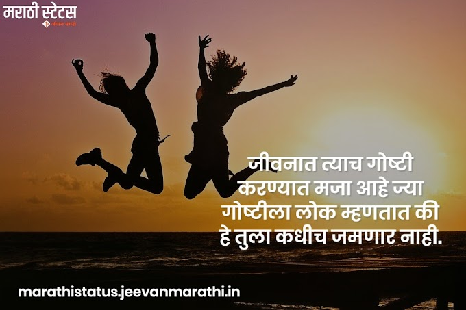 जीवन मराठी स्टेटस । Life marathi status