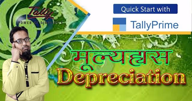 Depreciation | मूल्यह्रास क्या है