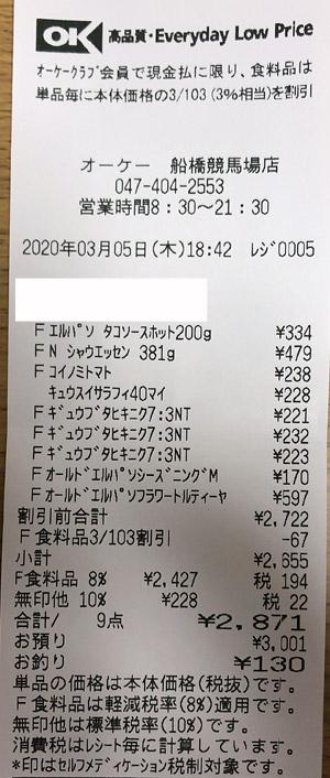 OK オーケー 船橋競馬場店 2020/3/5 のレシート