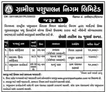Kawant Express: Gramin Pashupalan Nigam Limited Recruitment