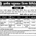 Gramin Pashupalan Nigam Limited Recruitment 2019 | www.graminpashupalan.com