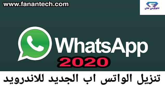 تنزيل واتساب Whatsapp 2020 احدث اصدار  للواتس اب الجديد برابط مباشر للاندرويد