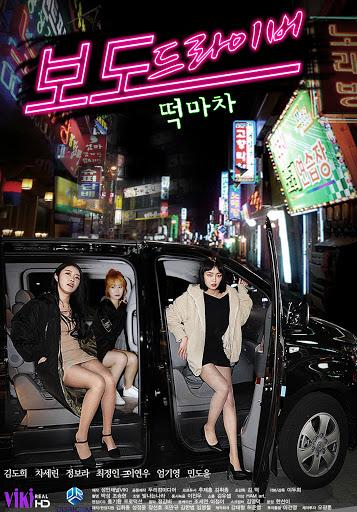 Press Driver Full Korea 18+ Adult Movie Online Free