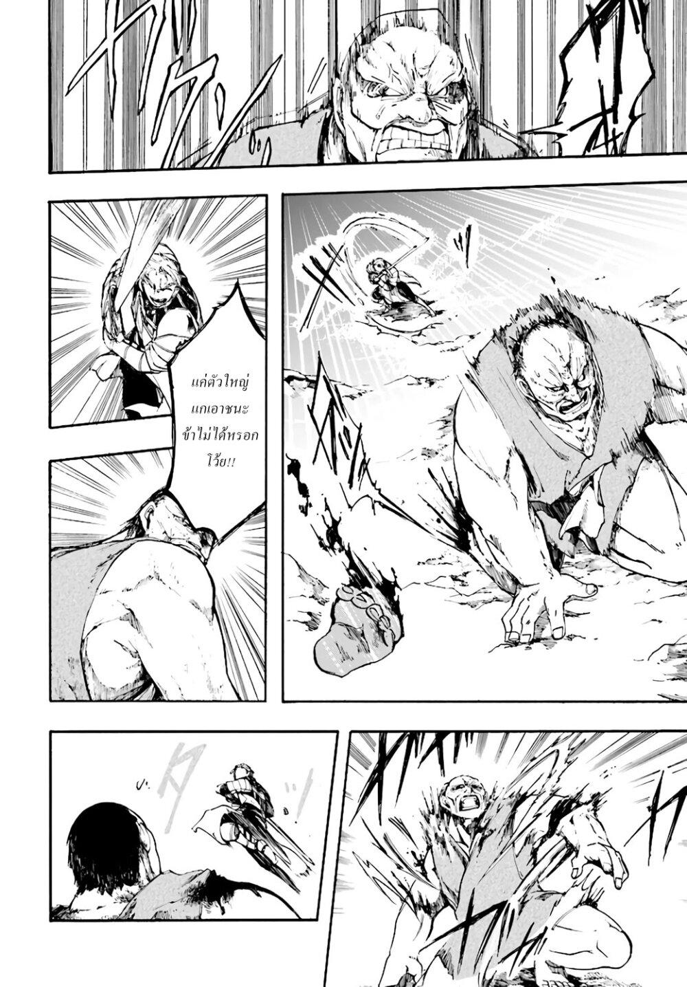 อ่านการ์ตูน Isekai Apocalypse MYNOGHRA ~The Conquest of the World Starts With the Civilization of Ruin~ ตอนที่ 6 หน้าที่ 29