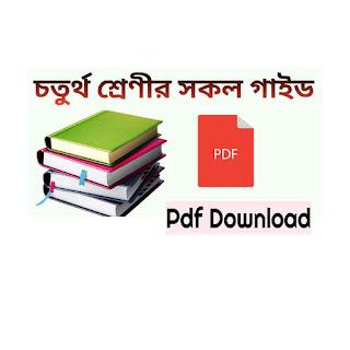 Class 4 Guide Book Pdf Download
