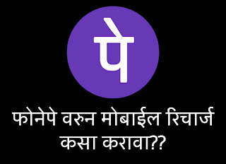 mobile recharge on Phonepe in marathi