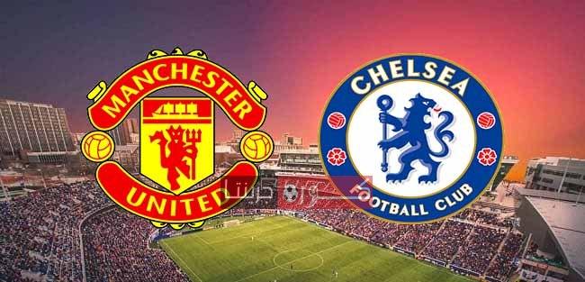 مشاهدة مباراة مانشستر يونايتد وتشيلسي بث مباشر اليوم 19-7-2020
