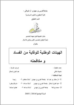 مذكرة ماستر: الهيئات الوطنية للوقاية من الفساد ومكافحته PDF