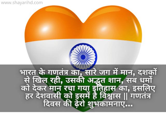 26 January Shayari in Hindi 2021, 26 January Shayari photo, Republic Day Shayari