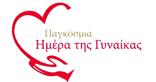 Μήνυμα της Δημάρχου Στυλίδας για την Παγκόσμια Ημέρα της Γυναίκας
