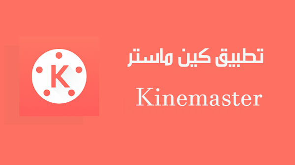 تنزيل كين ماستر مهكر بدون علامة مائية   kinemaster 2020 ، رابط تحميل مباشر لبرنامج كين ماستر اقوى برنامج للتصميم والتعديل على الفيديو ، برنامج احترافي للاندرويد بدون علامة مائية