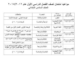جداول امتحانات الميد ترم الأول 2016 كل الفرق المنهاج المصري 25-8.jpg