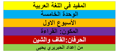 جذاذات  الوحدة الخامسة الأسبوع الأول  مكون القراءة  مرجع المفيد في اللغة العربية