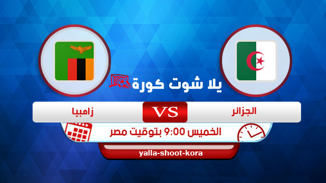 Algeria-vs-Zambia