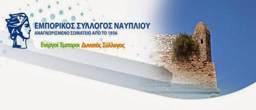 Εμπορικός Σύλλογος Ναυπλίου: Ψωνίζουμε από τη πόλη μας στηρίζουμε την κοινωνία της κερδίζοντας όλοι!!!