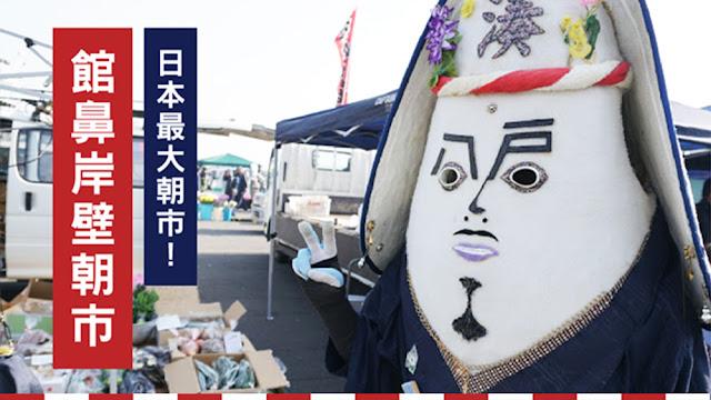 【青森】日本最大朝市!館鼻岸壁朝市 !