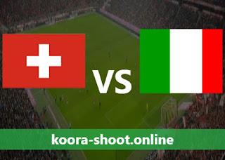 بث مباشر مباراة ايطاليا وسويسرا اليوم بتاريخ 16/06/2021 يورو 2020