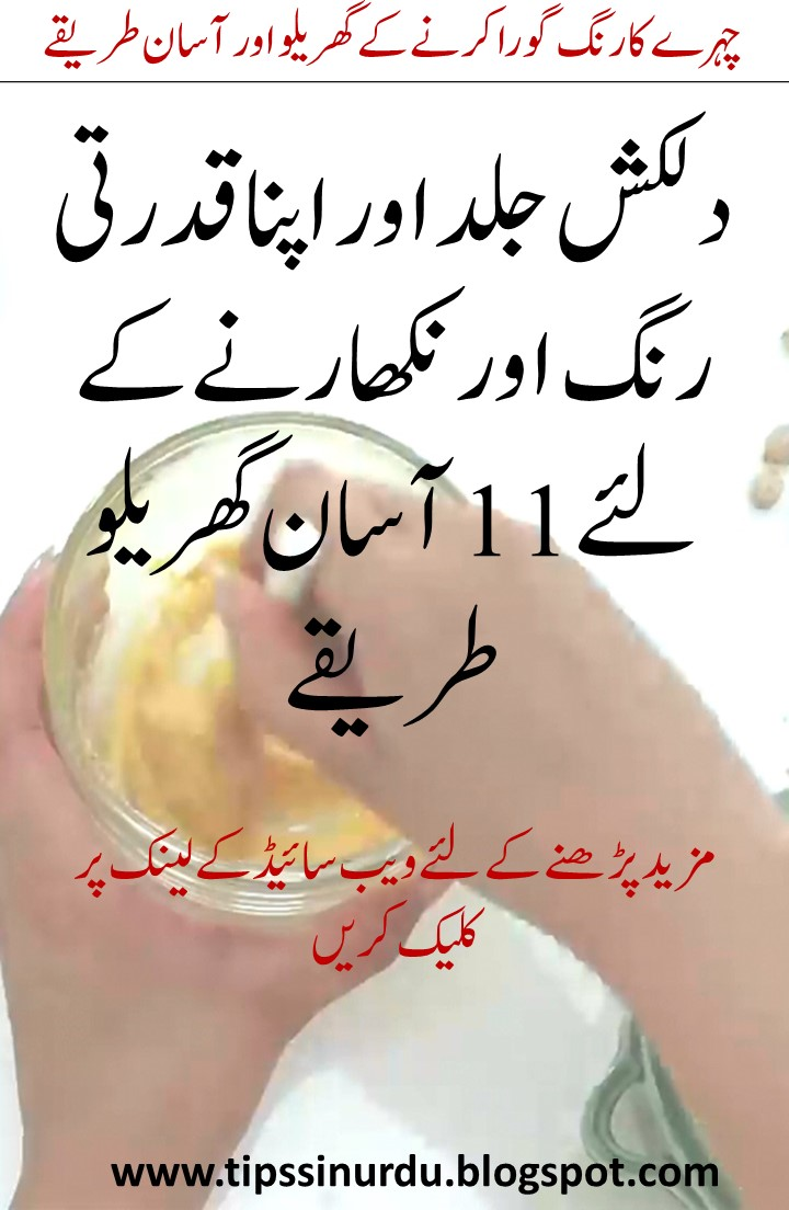 Tips In Urdu Best Homemade Beauty Tips In Urdu For Face