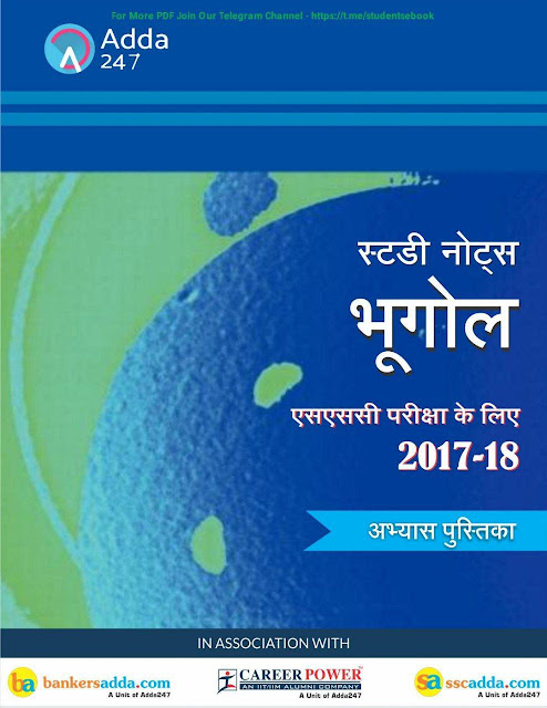 Geography (SSC Practice Book 2017-18) : For SSC Exam Hindi PDF Book