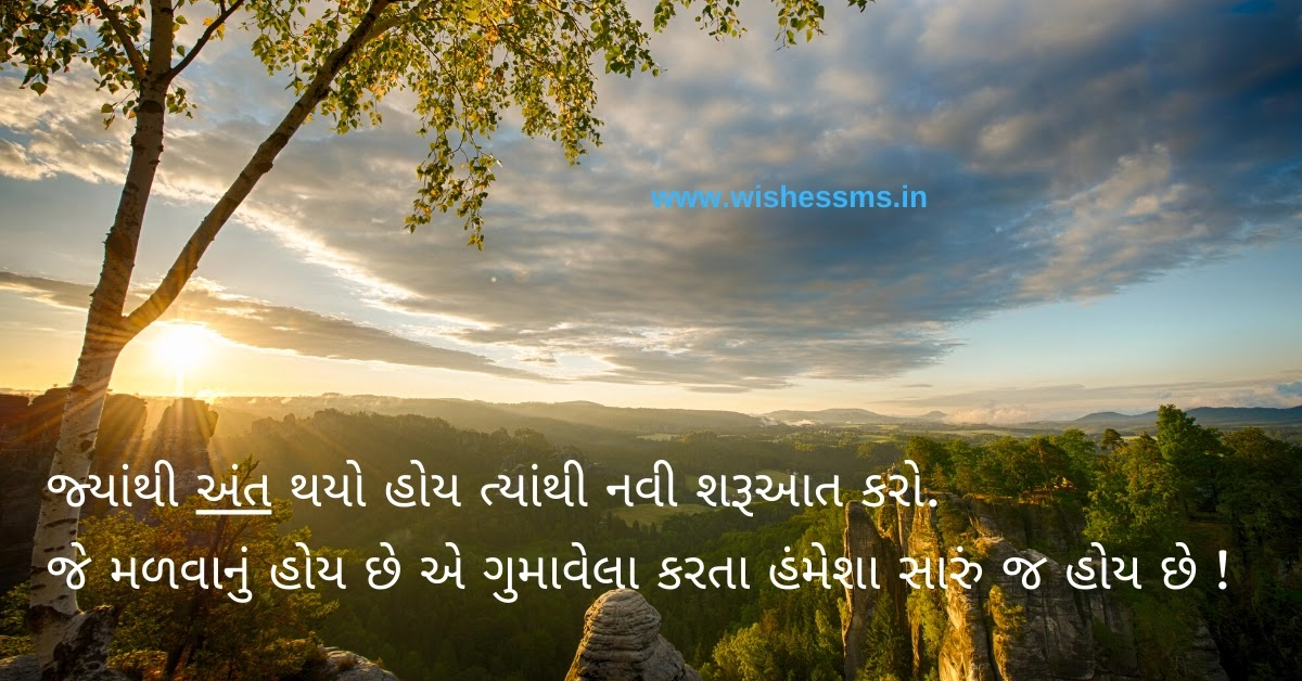 gujarati ma good morning message, morning message in gujarati, morning message gujarati, good morning message gujarati suvichar, good morning text messages in gujarati, best good morning message in gujarati, good morning message gujarati ma, good morning messages in gujarati for whatsapp, gujarati morning message, gujarati message good morning, good morning message for friends in gujarati