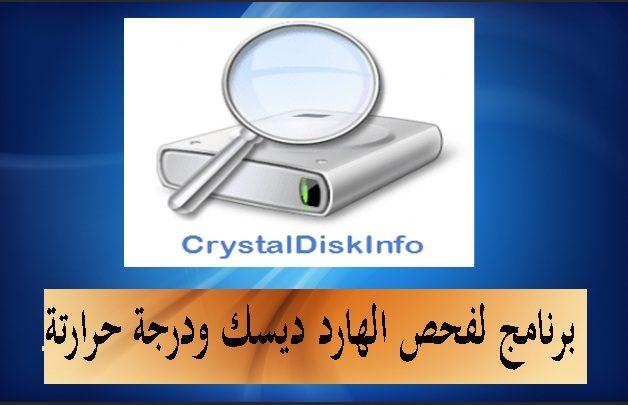 تحميل برنامج CrystalDiskInfo 2019 لفحص ومراقبة القرص الصلب والكشف عن الاخطاء والباد سيكتور