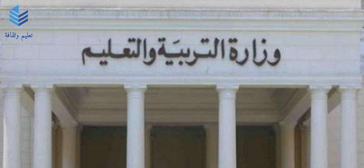التعليم تطبق المواعيد الجديدة للحضور بالمدارس خلال شهر رمضان... ثلاثة أيام حضور