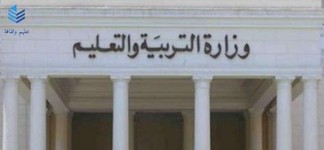 وزارة التعليم   تنبيه هام للمدارس بخصوص تسجيل استمارة الشهادة الاعدادية إلكترونيا والمصروفات الدراسية