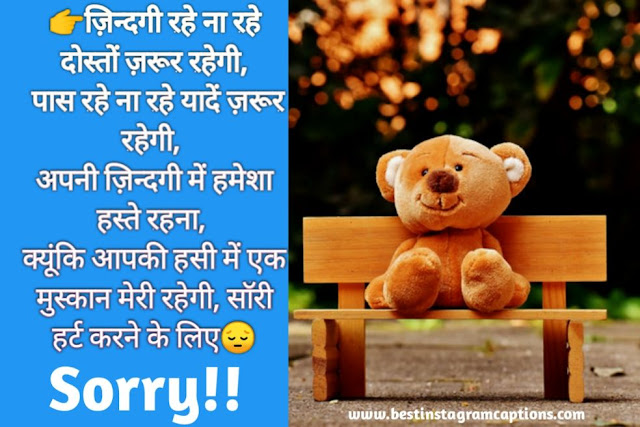 sorry shayari image