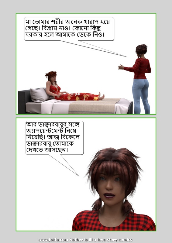 Mother is ill a love story Bengali comics page 1