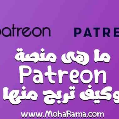 منصة باتريون patreon والربح منها بقناة اليوتيوب
