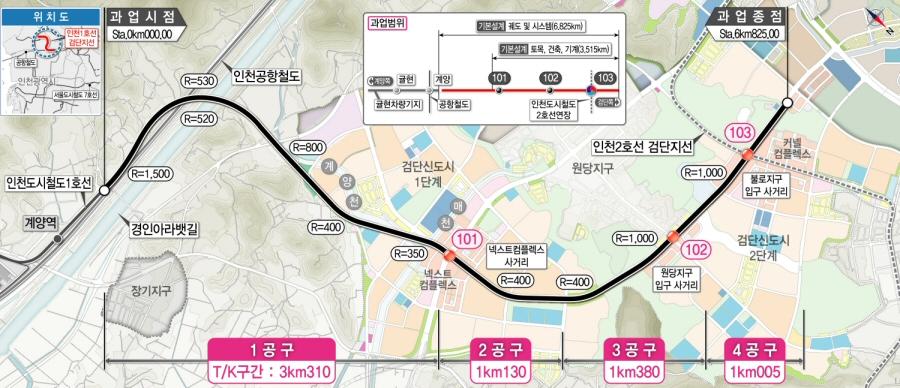 인천도시철도 1호선 '검단연장선' 착공식 개최