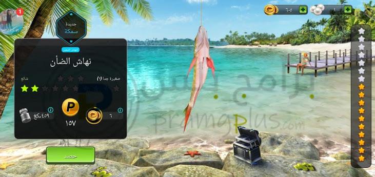 جوائز صيد السمك لعبة Fishing Clash