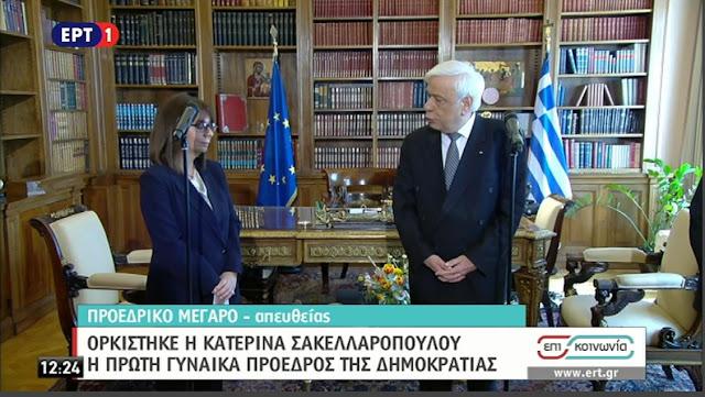 Η πρώτη γυναίκα Πρόεδρος της Ελληνικής Δημοκρατίας ανέλαβε τα καθήκοντά της (βίντεο)