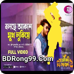 Bolche Akash Mukh Lukiye Lyrics (বলছে আকাশ মুখ লুকিয়ে) Kumar Sanu | Shoshurbari Jindabad 2