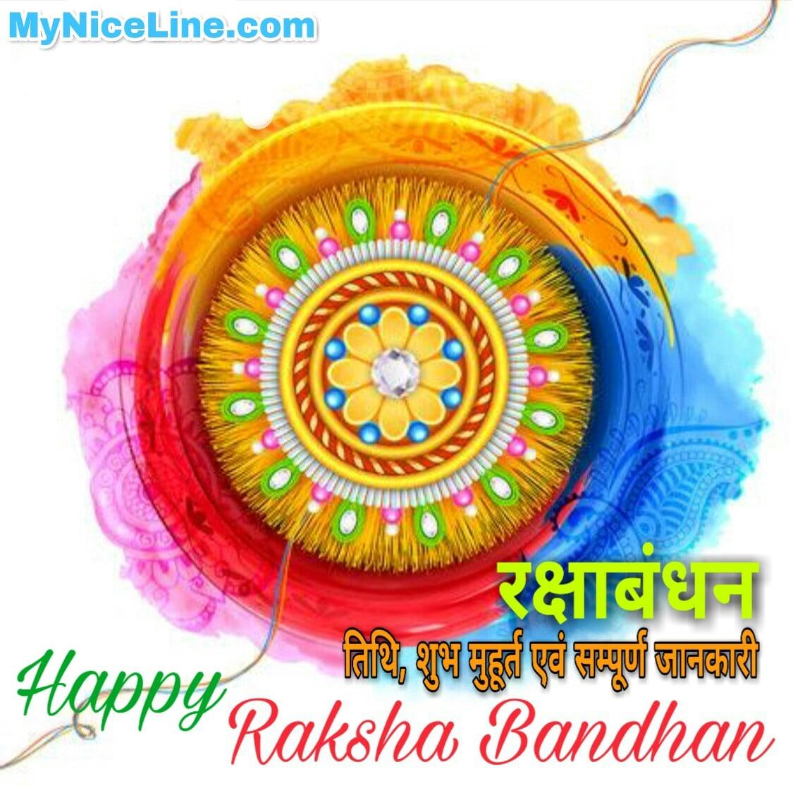 रक्षाबंधन (राखी) 2019 में कब है?,रक्षाबंधन (राखी) क्यों मनाया जाता है? रक्षाबंधन पर निबंध essay on raksha bandana (rakhi) in hindi, raksha bandana date in hindi