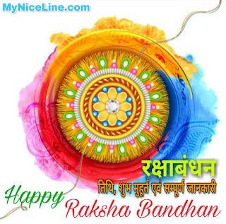 रक्षाबंधन (राखी) 2020 में कब है?,रक्षाबंधन (राखी) क्यों मनाया जाता है? रक्षाबंधन पर निबंध essay on raksha bandana (rakhi) in hindi, raksha bandana date in hindi