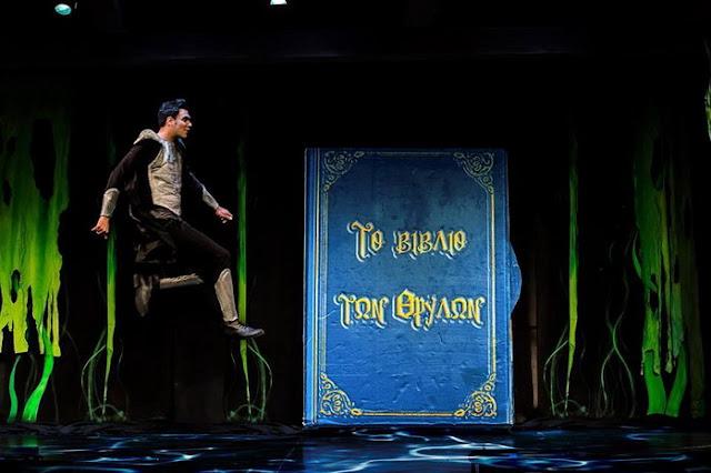 """Το Βιβλίο των Θρύλων """"ανοίγει"""" στην Αλεξανδρούπολη"""