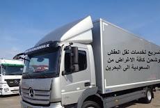 شركة نقل عفش من الرياض الى البحرين 0506688227 بأفضل وسائل الشحن البرى من السعودية للبحرين