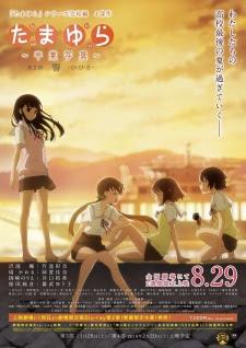 Tamayura: Sotsugyou Shashin Part 2 Hibiki