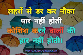 koshish karne walon ki haar nahi hoti poem hindi lyrics