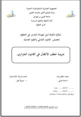 مذكرة ماستر: جريمة خطف الأطفال في القانون الجزائري PDF