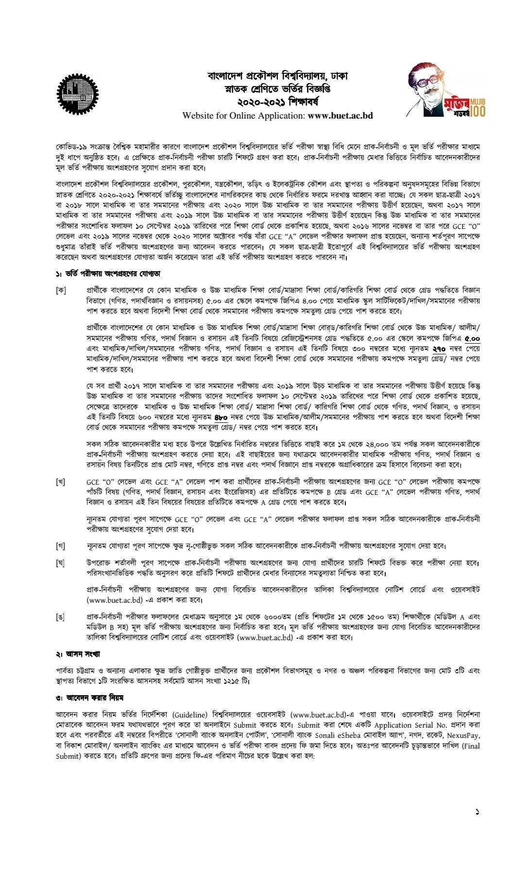 বুয়েট ভর্তি বিজ্ঞপ্তি ২০২০-২০২১